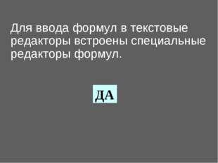 Для ввода формул в текстовые редакторы встроены специальные редакторы формул