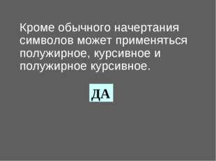 Кроме обычного начертания символов может применяться полужирное, курсивное и