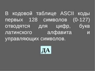 В кодовой таблице ASCII коды первых 128 символов (0-127) отводятся для цифр,