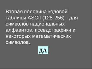 Вторая половина кодовой таблицы ASCII (128-256) - для символов национальных а