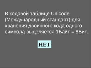 В кодовой таблице Unicode (Международный стандарт) для хранения двоичного код