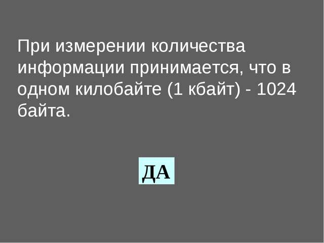 При измерении количества информации принимается, что в одном килобайте (1 кба...