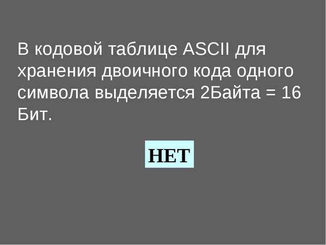 В кодовой таблице ASCII для хранения двоичного кода одного символа выделяется...