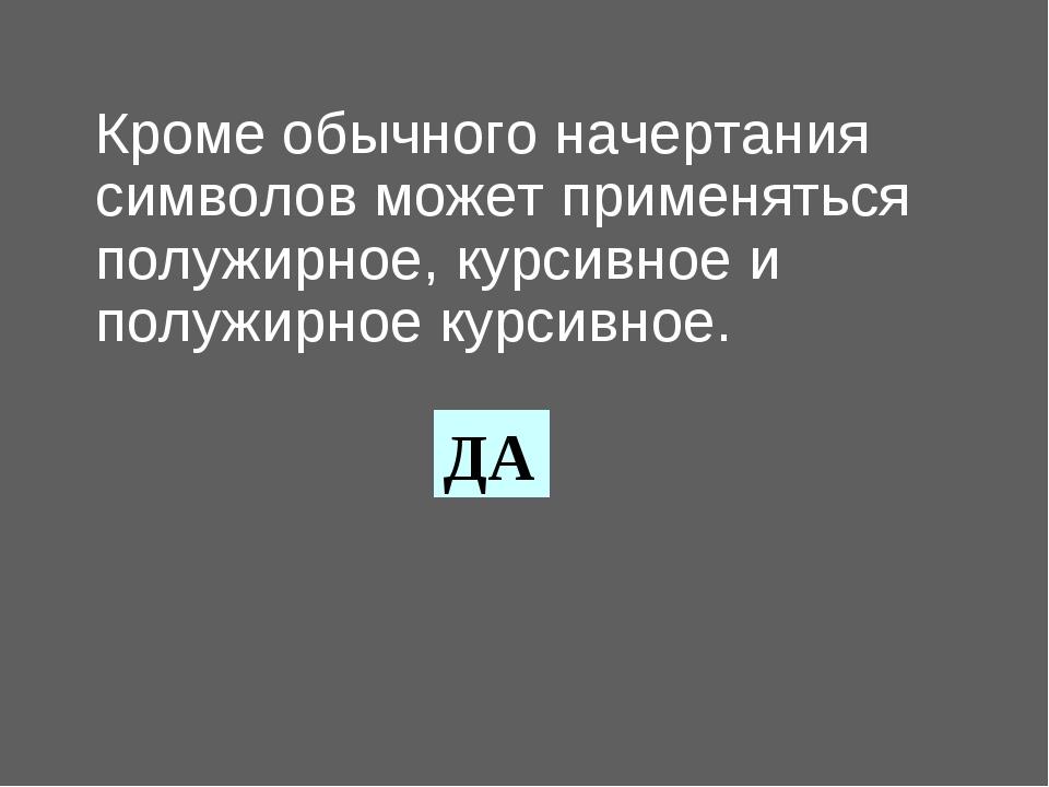 Кроме обычного начертания символов может применяться полужирное, курсивное и...