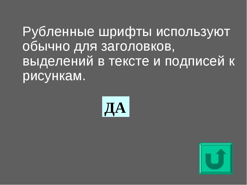 Рубленные шрифты используют обычно для заголовков, выделений в тексте и подп...