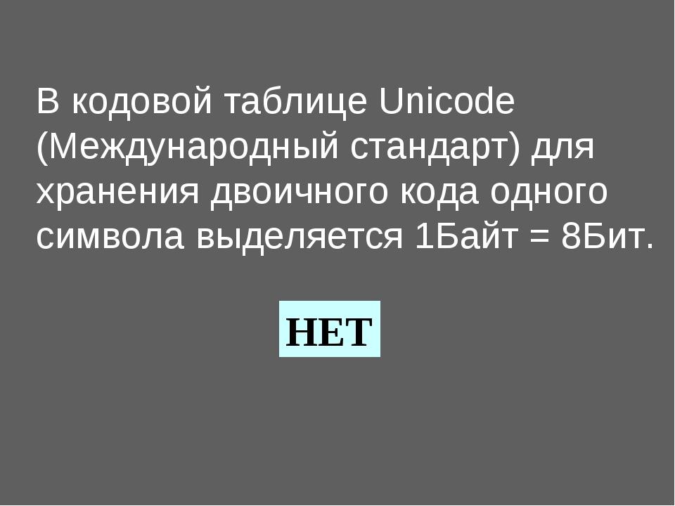 В кодовой таблице Unicode (Международный стандарт) для хранения двоичного код...
