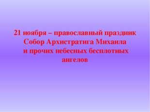 21 ноября – православный праздник Собор Архистратига Михаила и прочих небесны