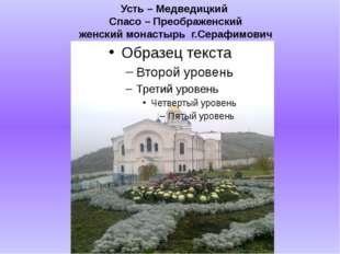 Усть – Медведицкий Спасо – Преображенский женский монастырь г.Серафимович