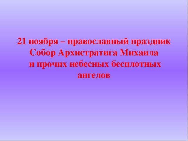 21 ноября – православный праздник Собор Архистратига Михаила и прочих небесны...