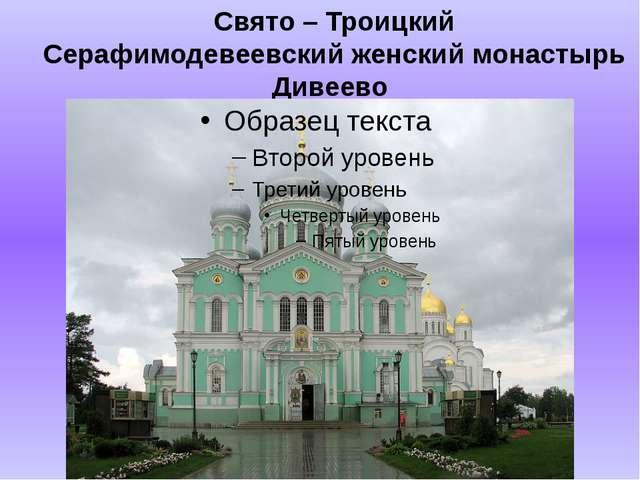 Свято – Троицкий Серафимодевеевский женский монастырь Дивеево