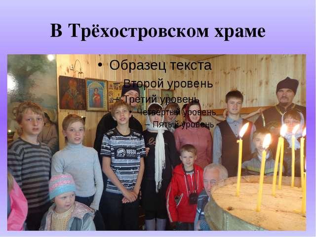 В Трёхостровском храме