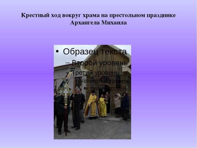 Крестный ход вокруг храма на престольном празднике Архангела Михаила