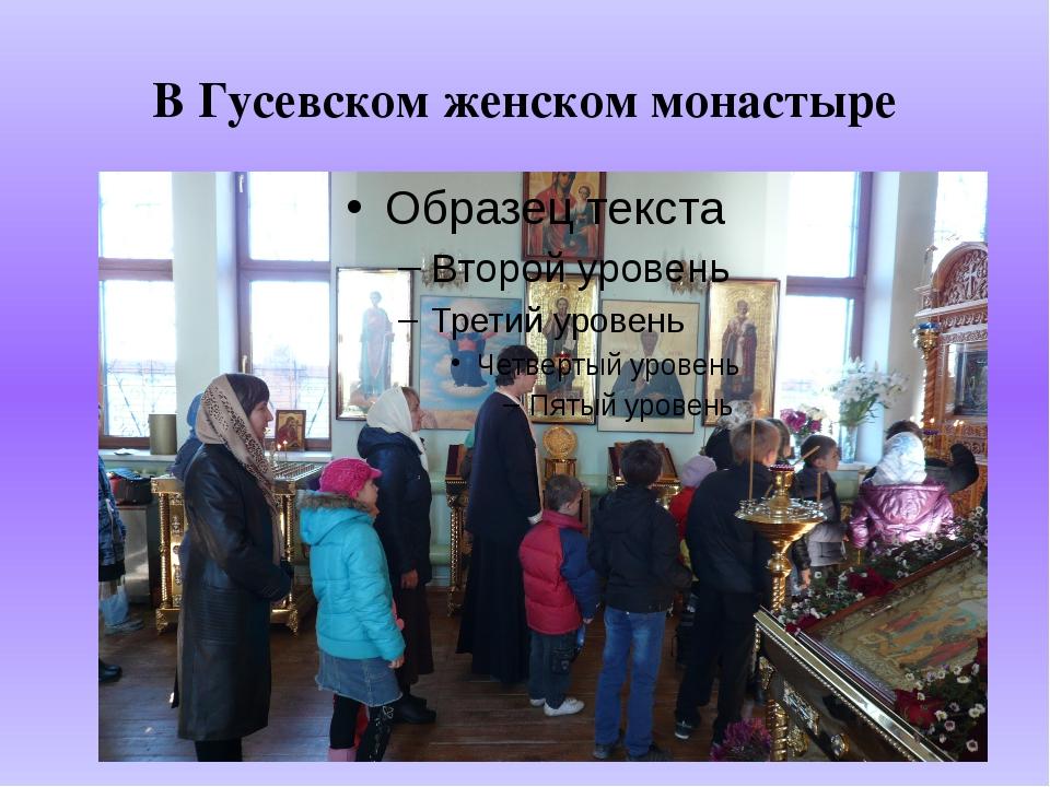 В Гусевском женском монастыре