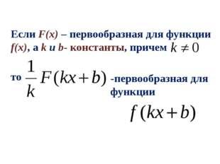 Если F(x) – первообразная для функции f(x), а k и b- константы, причем то -пе