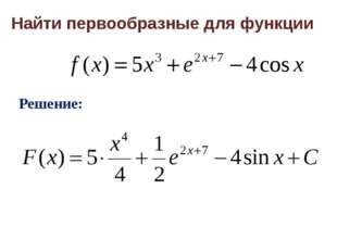 Найти первообразные для функции Решение: