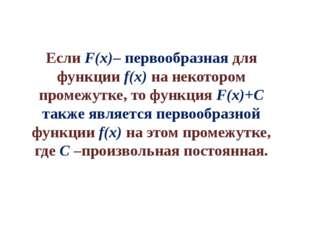 Если F(x)– первообразная для функции f(x) на некотором промежутке, то функция