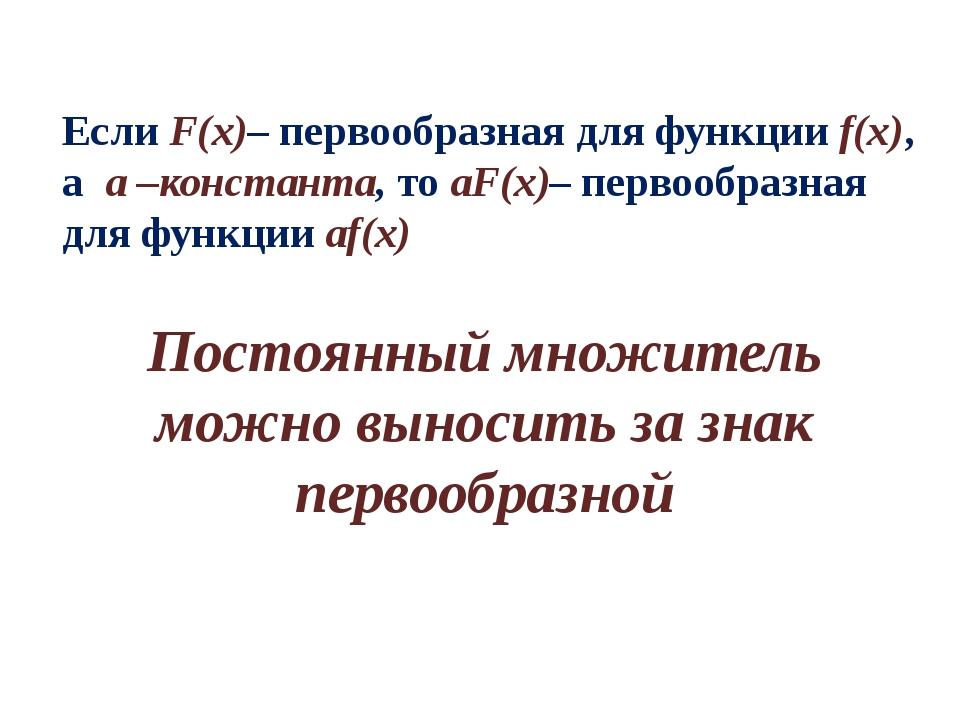 Если F(x)– первообразная для функции f(x), а а –константа, то аF(x)– первообр...