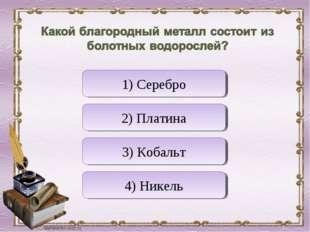 Верно! Неверно Неверно Неверно 1) Серебро 2) Платина 3) Кобальт 4) Никель