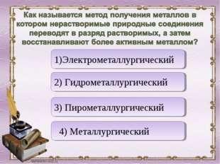 Верно! Неверно Неверно Неверно 4) Металлургический 1)Электрометаллургический