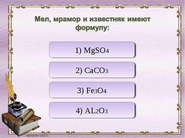Верно! Неверно Неверно Неверно 1) MgSO4 2) CaCO3 3) Fe3O4 4) AL2O3