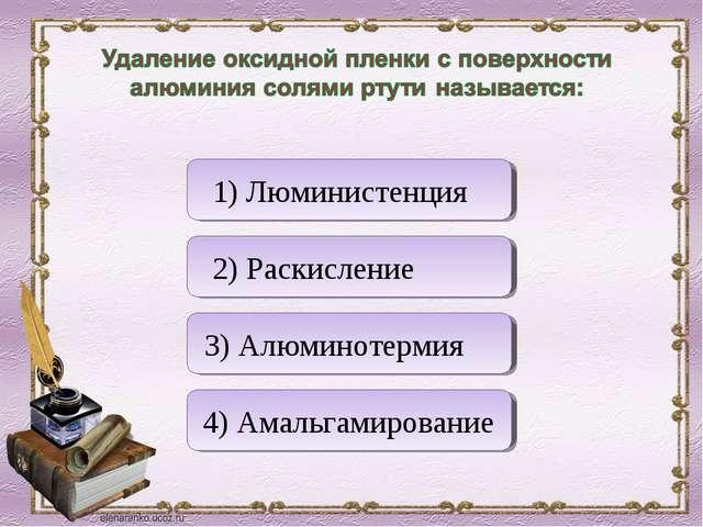 Верно! Неверно Неверно Неверно 1) Люминистенция 2) Раскисление 3) Алюминотерм...