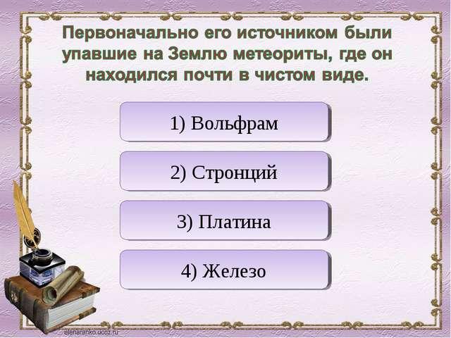 Верно! Неверно Неверно Неверно 1) Вольфрам 2) Стронций 3) Платина 4) Железо