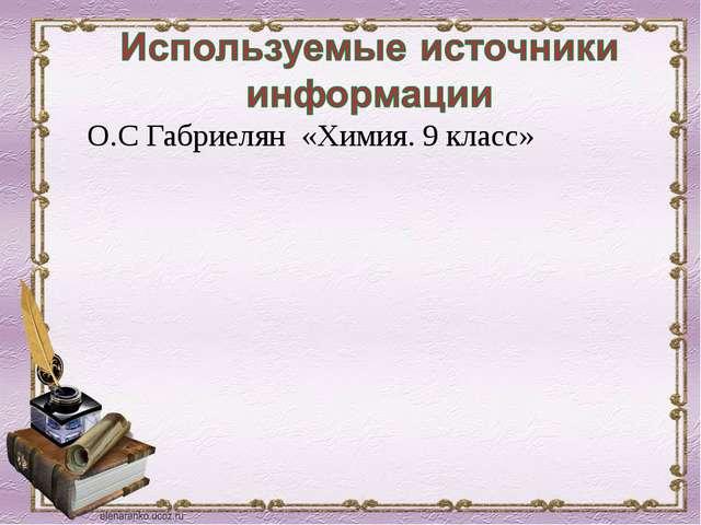 О.С Габриелян «Химия. 9 класс»