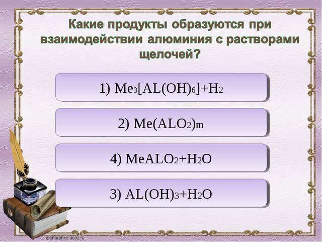 Верно! Неверно Неверно Неверно 3) AL(OH)3+H2O 4) MeALO2+H2O 2) Me(ALO2)m 1) M...