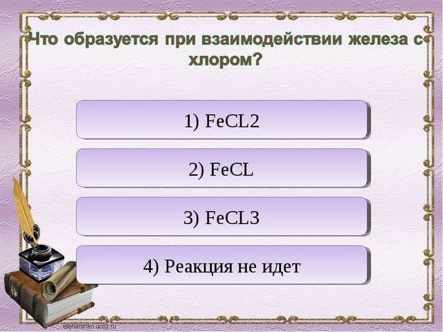 Верно! Неверно Неверно Неверно 3) FeCL3 4) Реакция не идет 2) FeCL 1) FeCL2
