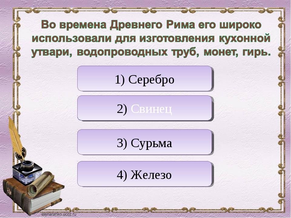 Верно! Неверно Неверно Неверно 1) Серебро 2) Свинец 3) Сурьма 4) Железо