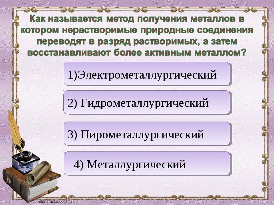 Верно! Неверно Неверно Неверно 4) Металлургический 1)Электрометаллургический...