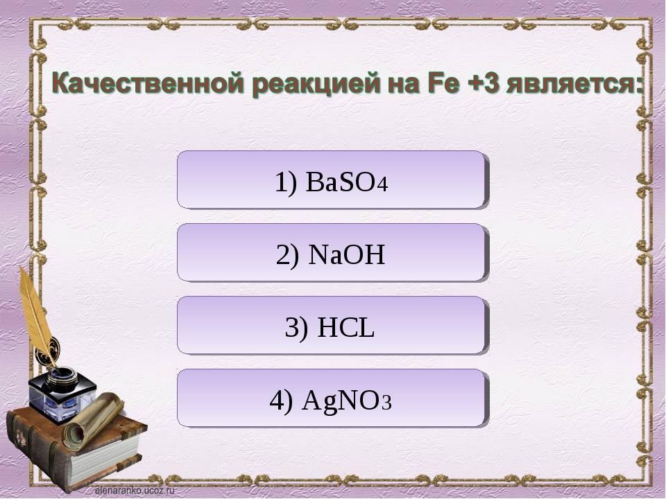 Верно! Неверно Неверно Неверно 1) BaSO4 2) NaOH 3) HCL 4) AgNO3