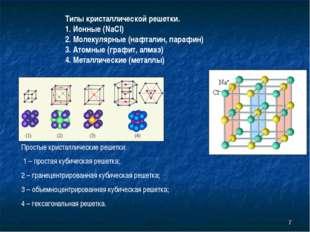 * Типы кристаллической решетки. 1. Ионные (NaCl) 2. Молекулярные (нафталин, п
