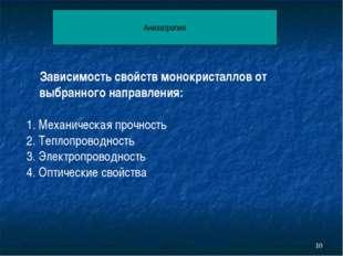 * Анизатропия Зависимость свойств монокристаллов от выбранного направления: 1