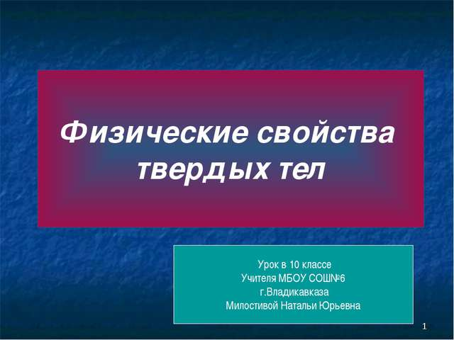 * Физические свойства твердых тел Урок в 10 классе Учителя МБОУ СОШ№6 г.Влади...