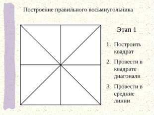 Построение правильного восьмиугольника Этап 1 Построить квадрат Провести в кв