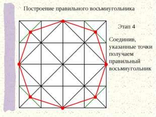 Этап 4 Соединив, указанные точки получаем правильный восьмиугольник Построени