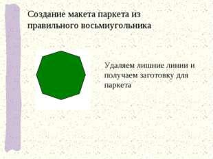 Создание макета паркета из правильного восьмиугольника Удаляем лишние линии и