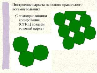 С помощью кнопки копирования (CTRL) создаем готовый паркет Построение паркета