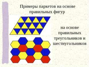 Примеры паркетов на основе правильных фигур на основе правильных треугольнико