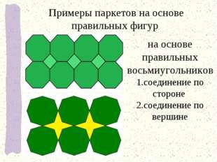 Примеры паркетов на основе правильных фигур на основе правильных восьмиугольн