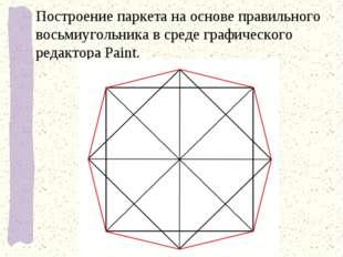 Построение паркета на основе правильного восьмиугольника в среде графического