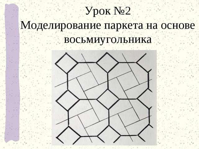 Урок №2 Моделирование паркета на основе восьмиугольника