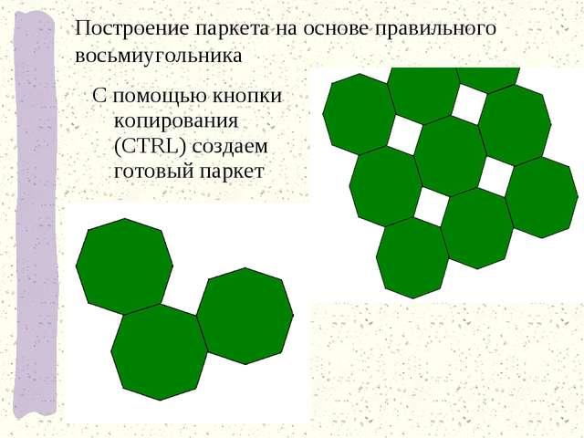 С помощью кнопки копирования (CTRL) создаем готовый паркет Построение паркета...