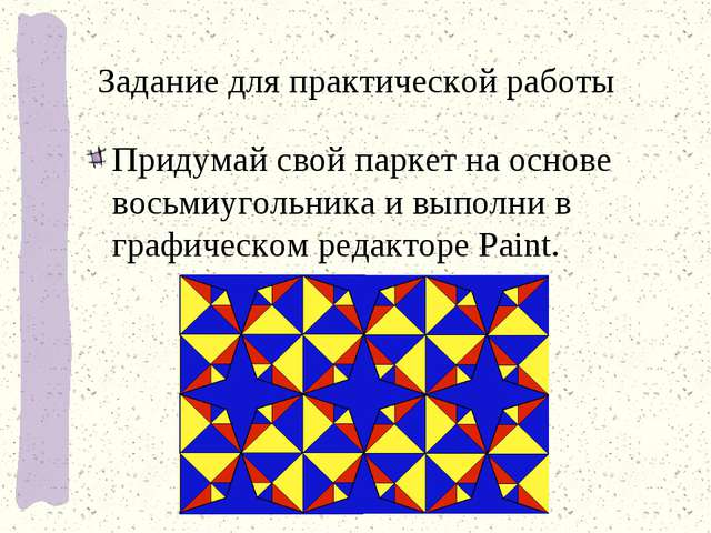 Задание для практической работы Придумай свой паркет на основе восьмиугольник...