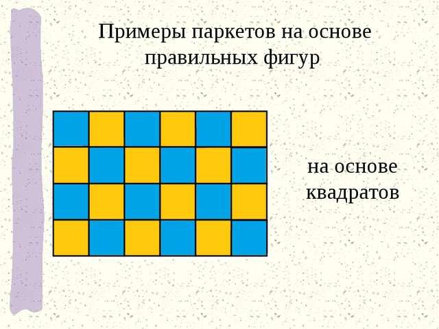 Примеры паркетов на основе правильных фигур на основе квадратов