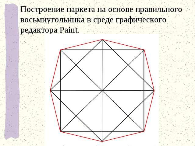 Построение паркета на основе правильного восьмиугольника в среде графического...