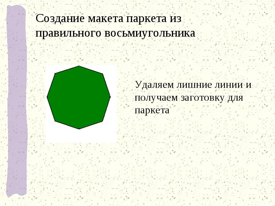 Создание макета паркета из правильного восьмиугольника Удаляем лишние линии и...