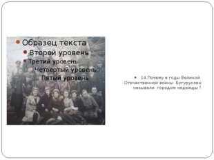 14.Почему в годы Великой Отечественной войны Бугуруслан называли городом над