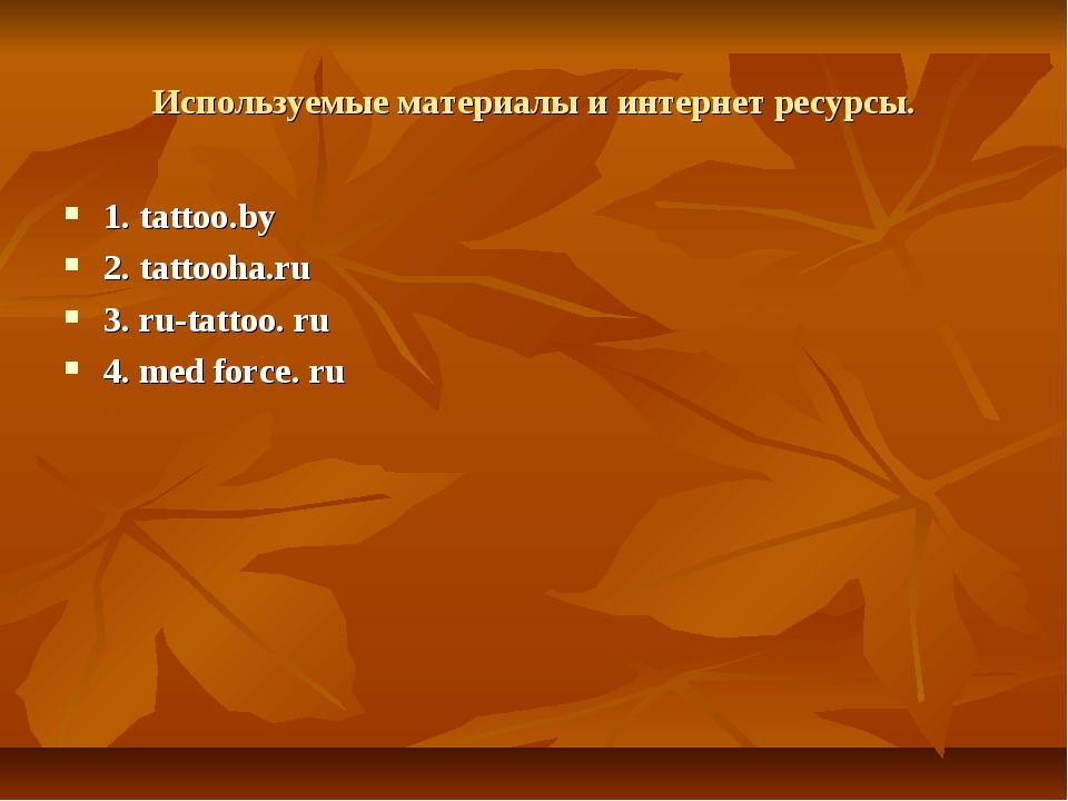 Используемые материалы и интернет ресурсы. 1. tattoo.by 2. tattooha.ru 3. ru-...